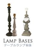 TABLE LAMP BASES テーブルランプ本体