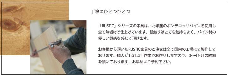 Rusticシリーズのこだわり