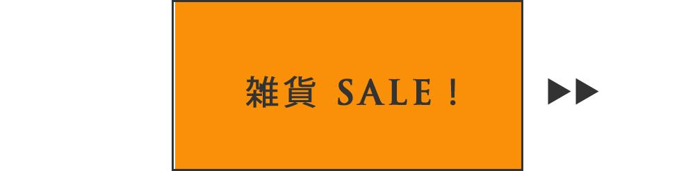 輸入雑貨セール