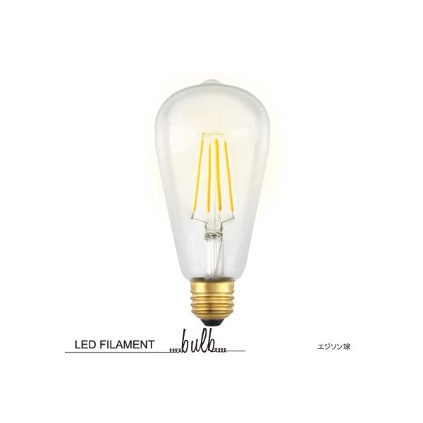 LEDエジソン球 LED FILAMENT BULB LEDフィラメント電球 6.5w/E26