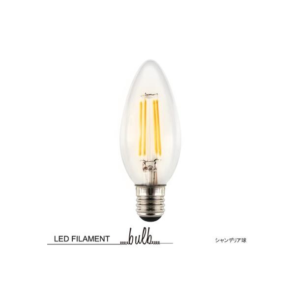 LEDシャンデリア球 LED FILAMENT BULB LEDフィラメント電球 4w/E17
