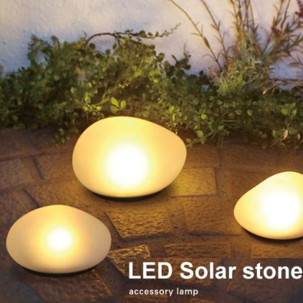 ガーデンライト LED Solar stone L LED ソーラーストーン L