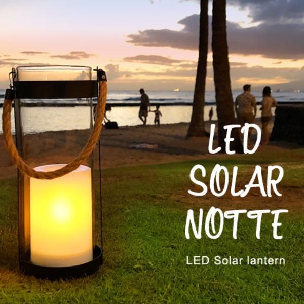 ランタン アウトドア ライト LED Solar lantern Notte L LED ソーラーランタン ノッテ L