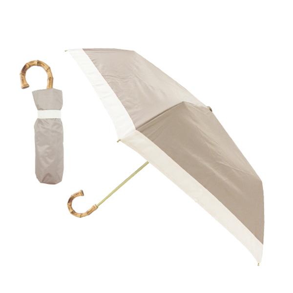 折りたたみ傘 日傘 晴雨兼用傘 グレージュ