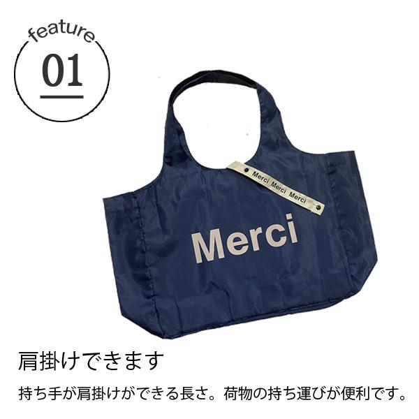 メルシーバッグ